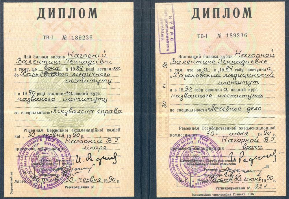 Диплом врача Нагорной В. Г.
