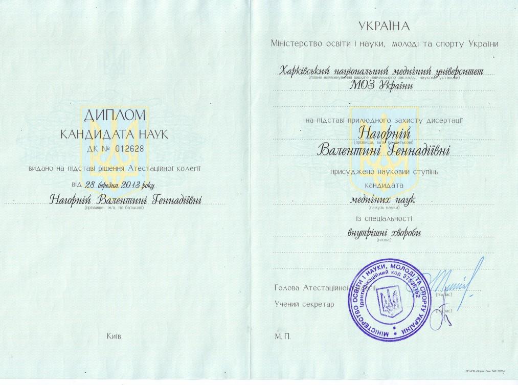 Диплом кандидата медицинских наук Нагорной В. Г.