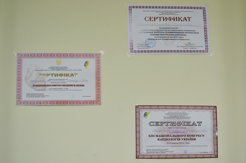 Врач-кардиолог Нагорная
