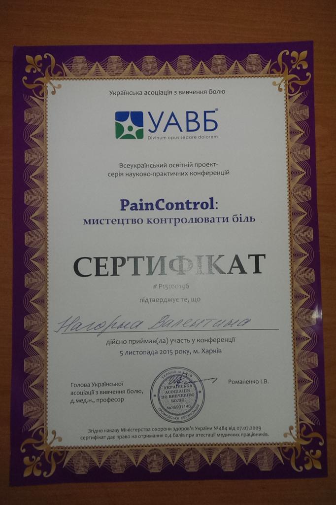 Доктор-терапевт Нагорная