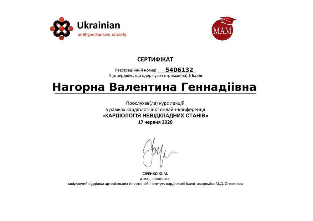 Нагорная Валентина Геннадьевна