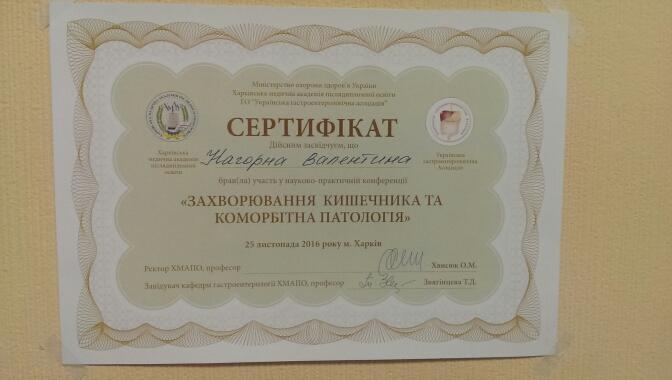 Нагорна Валентина Геннадіївна
