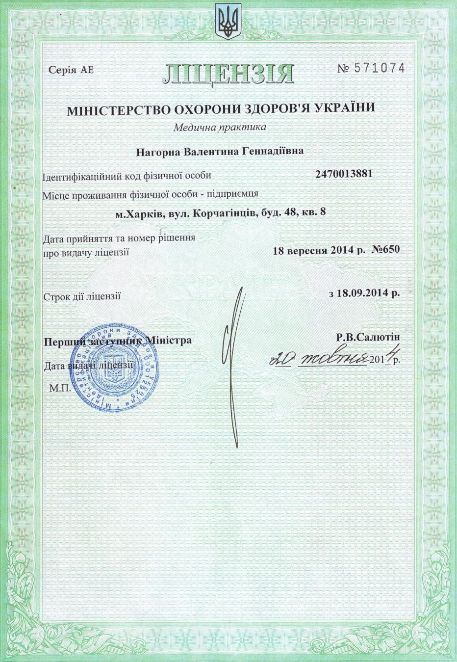 Лицензия доктора Нагорной В. Г.