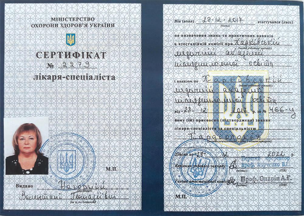 Сертификат кардиолога Нагорной В. Г.