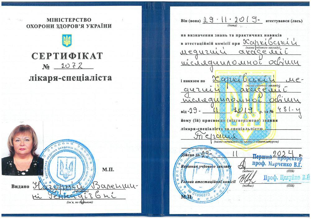 Сертификат терапевта Нагорной В. Г.
